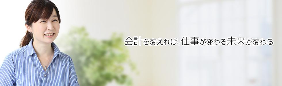 <大阪・本町にて>事業会社・学校法人を対象に、会計・税務サービスを提供中!!